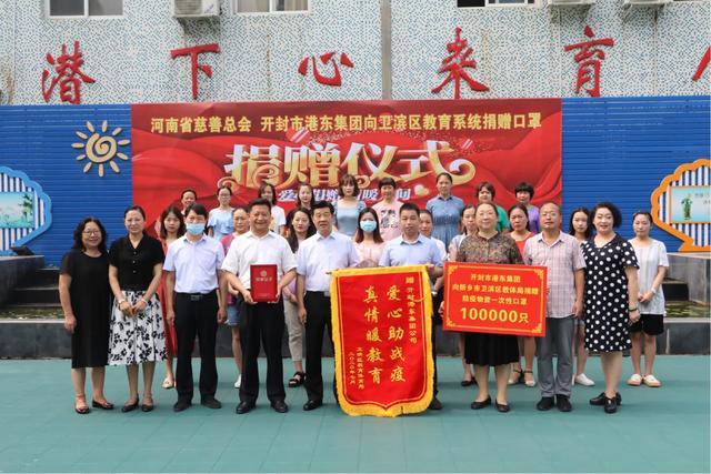 单恒伟带领开封港东集团董事长陈俊延向新乡卫滨区捐赠10万只口罩