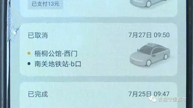 """长春女子嘀嗒约车遭司机辱骂,投诉又遇""""复读机式""""客服"""