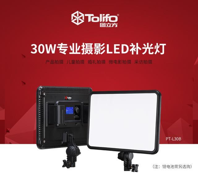 图立方LED摄影灯PT-L30B摄像补光灯试用体验