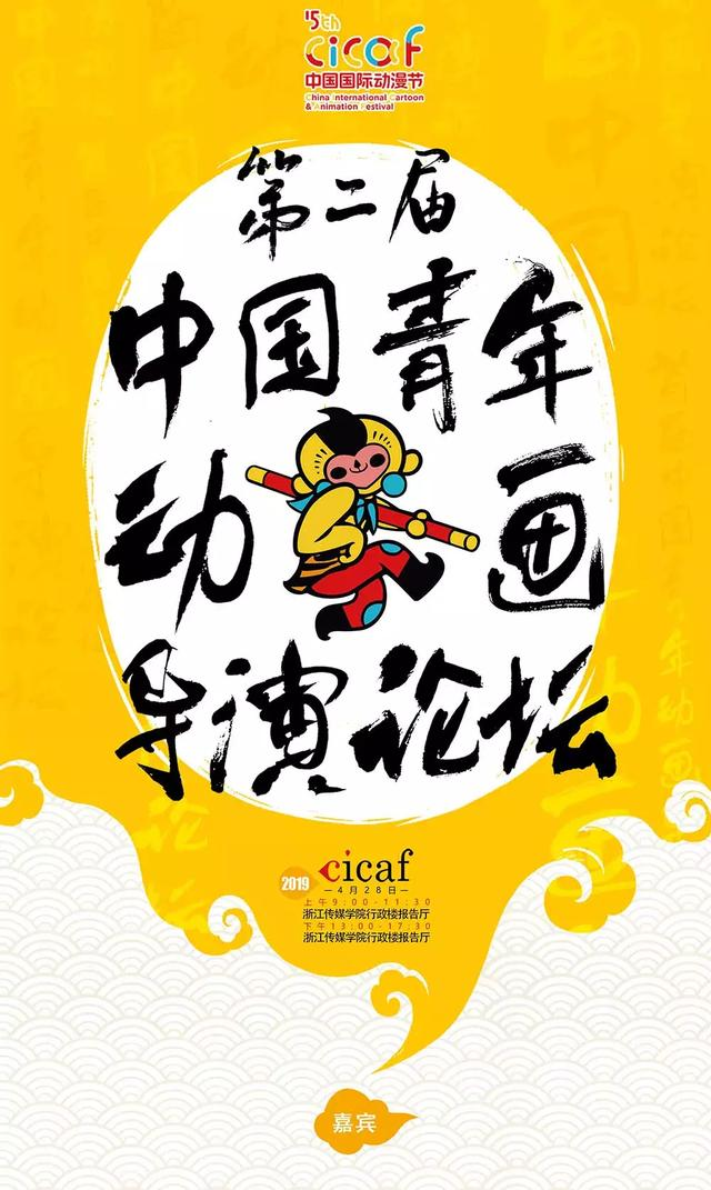 第二届中国动漫新锐榜,动画人的盛会!第二届中国青年动画导演论坛终于要来了!