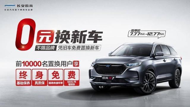 """长安欧尚再推""""0元换新车"""":月供2500,最快2小时放款"""