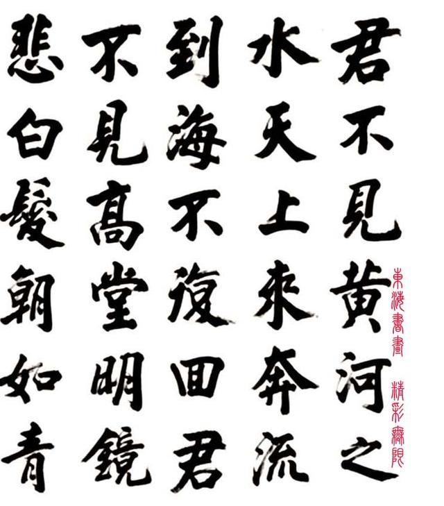 张瑞龄2008年楷书李白《将进酒》诗 镜心