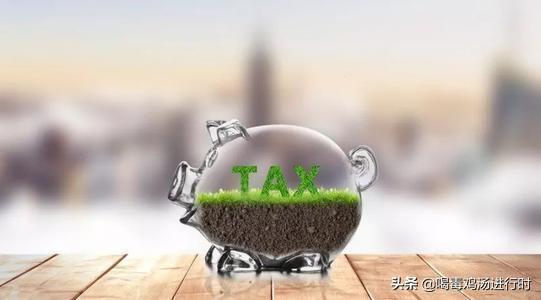 电商行业可享受的两大税收优惠政策