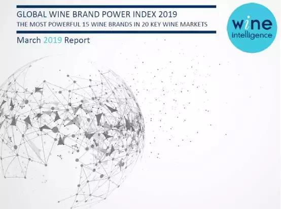 """019年全球和中国葡萄酒品牌影响力排行榜出炉"""""""