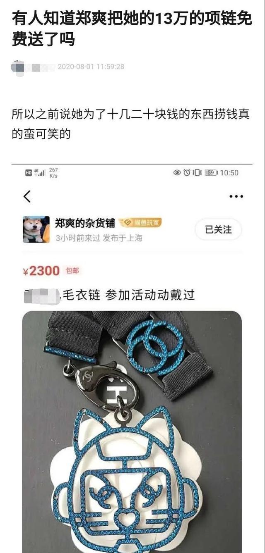 郑爽二手平台发错货,豪掷18万项链当补偿,网友:明星都这么壕?