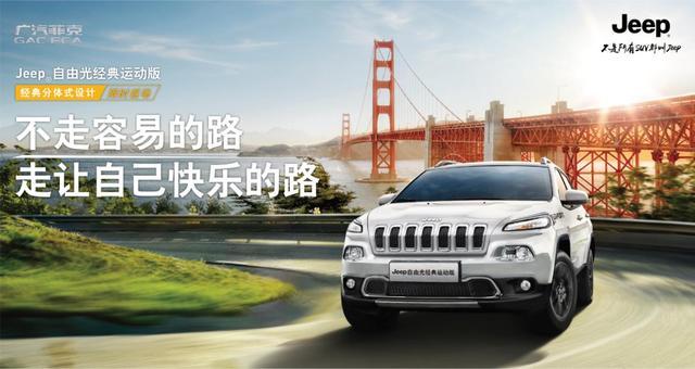 改变从现在开始,全新Jeep+自由光全新上市