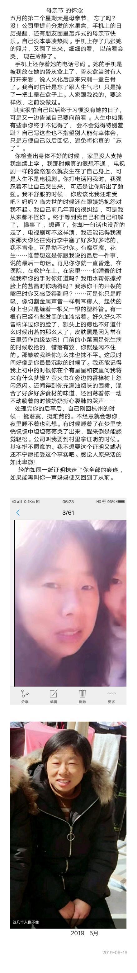 母亲节快乐(献给天堂里的母亲)_小贝_新浪博客