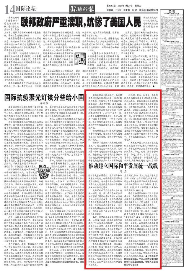 中联部原副部长:美国执意单边,中国应建国际和平发展统一战线