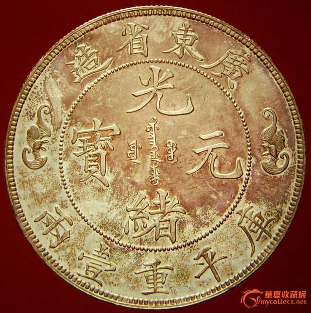 双龙寿字币铜币真品