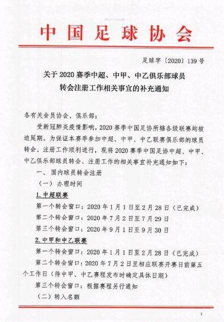 中甲有望8月9日开赛 大秦之水队正协调外援归国