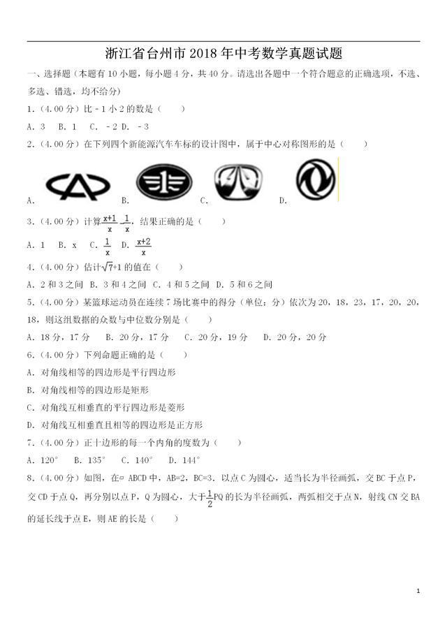 台州中考英语试卷