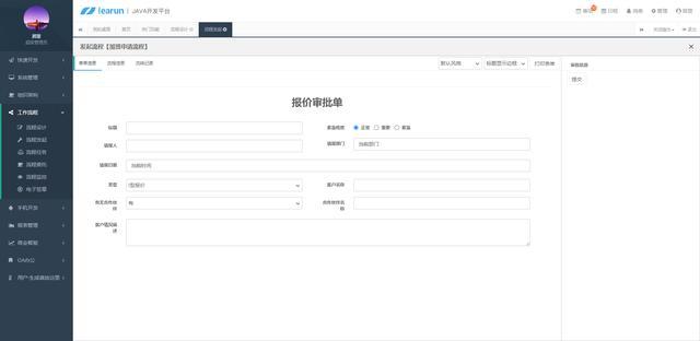 重磅:力软(JAVA)开发平台将于7月20日正式上线