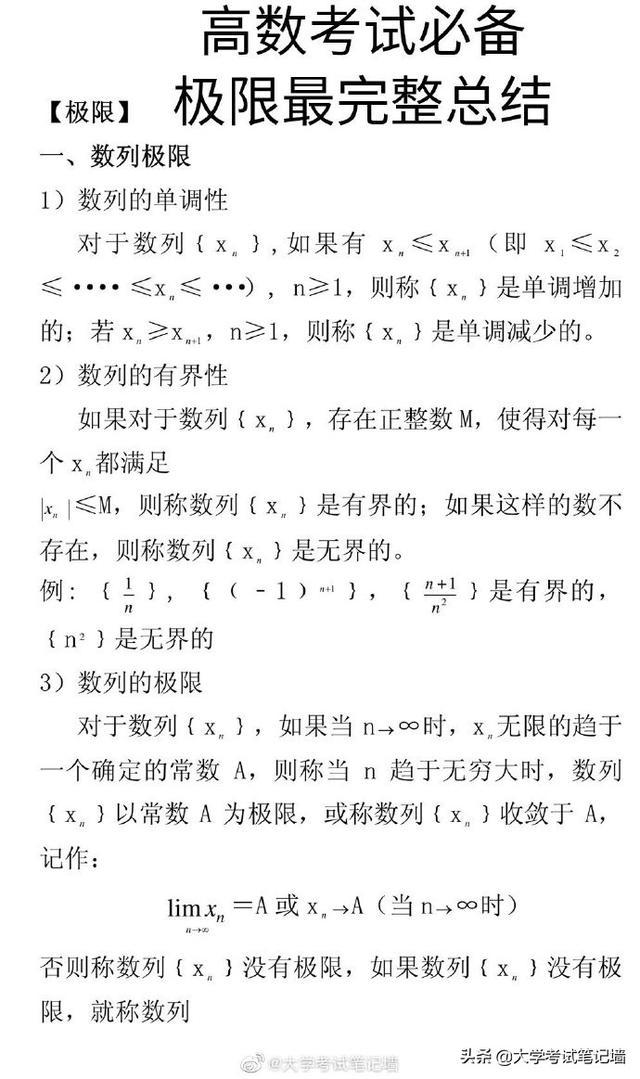 大学高数期末考试复习笔记(高清完整版)要考高数的同学收好