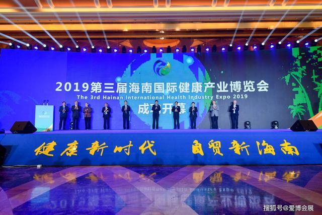 2020第四届海南国际健康产业博览会将于11月13日在海口举行