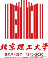 北京理工大学80周年校庆公告 (第二号)