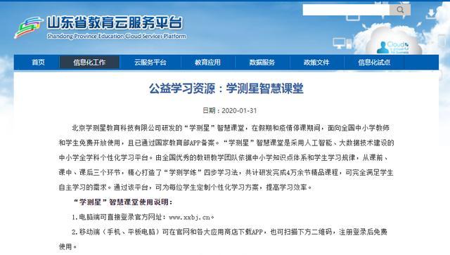 """""""学测星""""被山东省教科院推荐为重点优质教育资源"""
