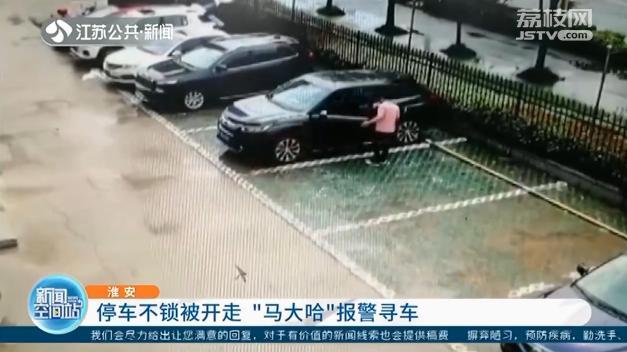停车没拔车钥匙 价值30多万元的越野车大白天被人给开走了