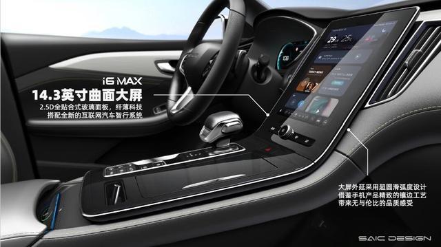 數字律動打造天幕智能座駕 榮威i6 MAX設計解析