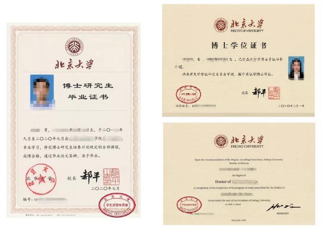 北京大学为2020届毕业生提供线上证书