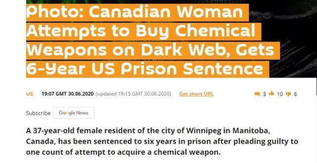 加拿大华裔女子网购化学武器遭遇FBI卧底,认罪后获刑6年