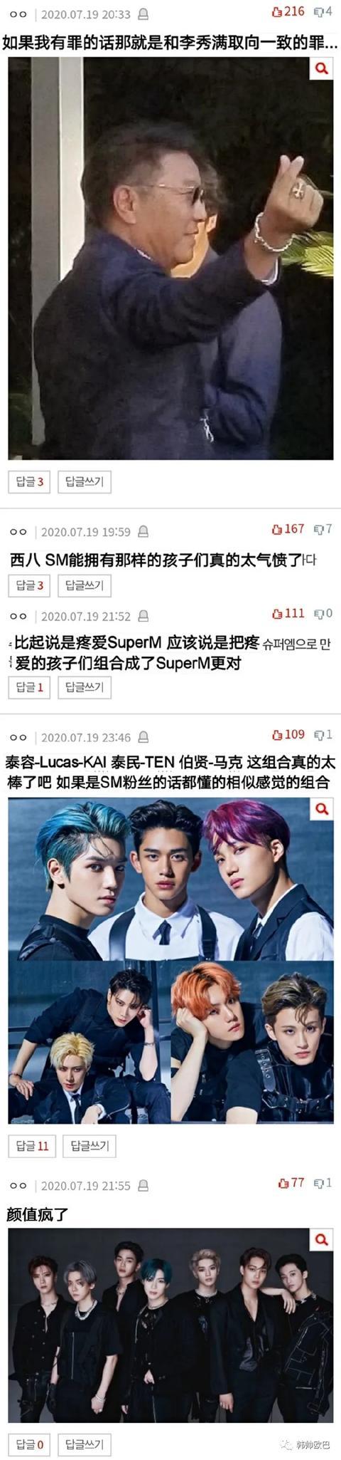 李秀满特别疼爱SuperM的理由