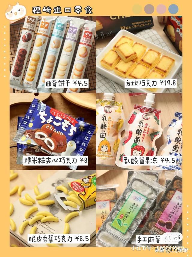 超市好吃的零食图片