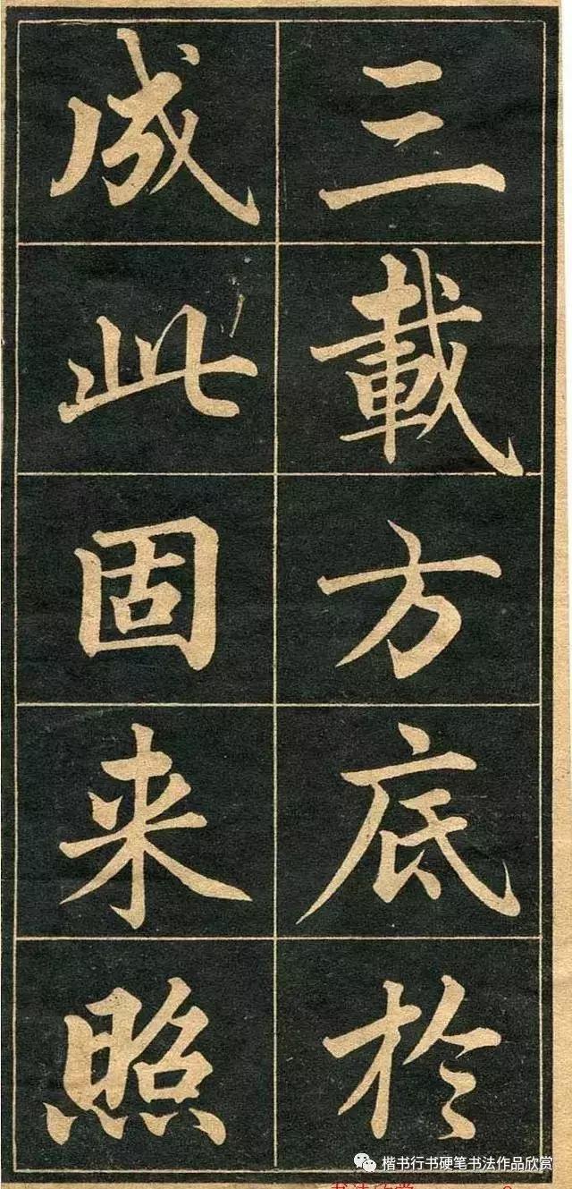 行楷字帖 高清大图(珍藏版)