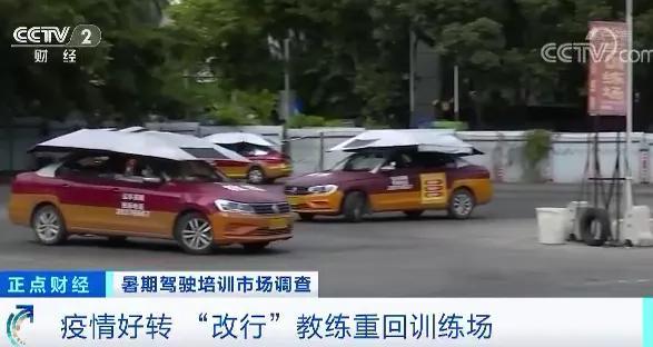 """想考驾照的必看!学车""""热""""来了!有地方学费要涨上千元?"""