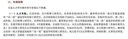 招2000名校硕士博士,1355人下农村社区,这座省会被吐槽上热搜