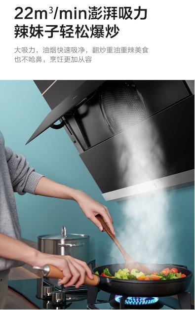 升级厨间体验,你只需要一台美的变频烟机