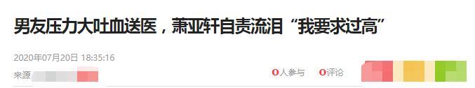 萧亚轩对小16岁男友要求太高,致男友累到吐血,小年轻也顶不住