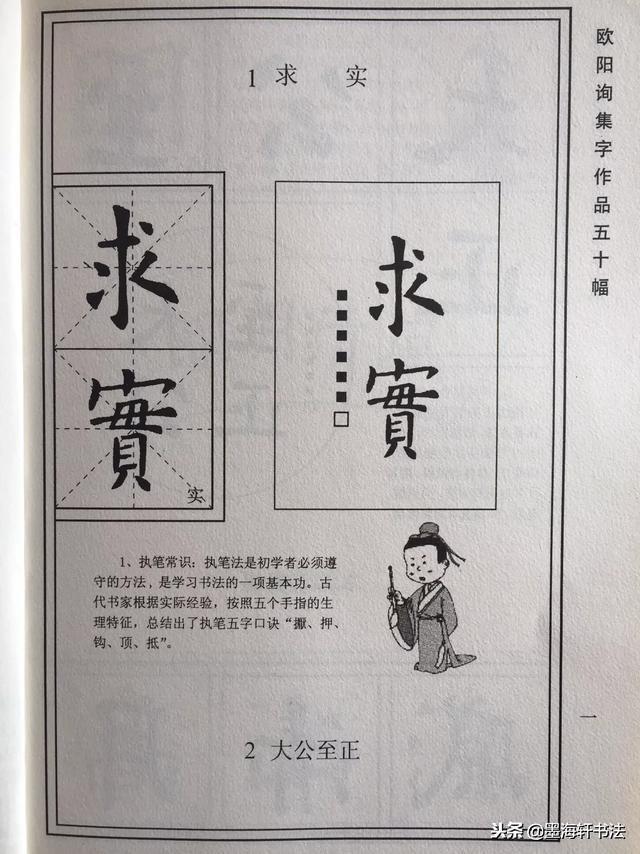 古籍分享!欧阳询集字作品五十幅(上)