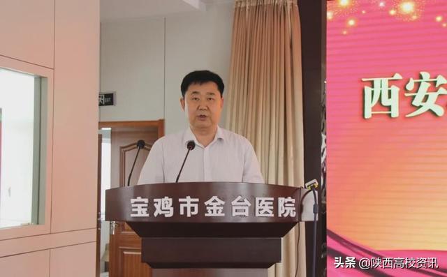 西安培华学院附属宝鸡市金台医院揭牌