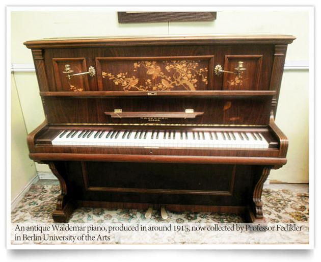 世界公共品牌钢琴-沃尔德马(waldemar)