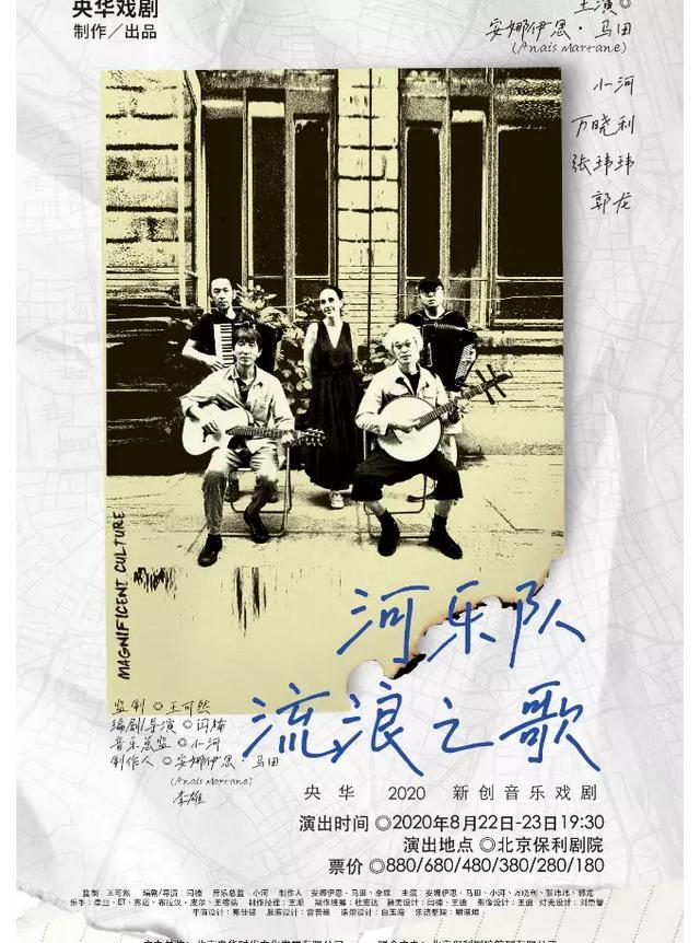 2020央华新创音乐戏剧——河乐队《流浪之歌》