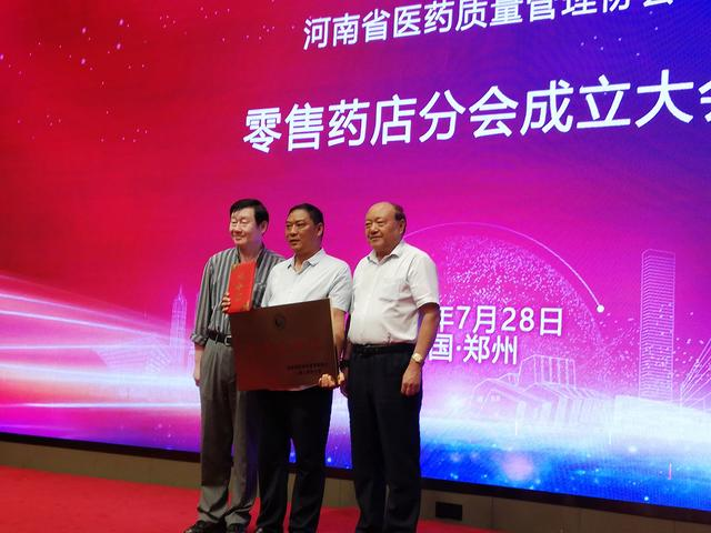 为促进零售医药发展,河南医药质量管理协会零售药店分会成立