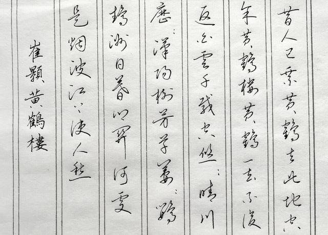 崔颢的 黄鹤楼 的全文翻译和字词注解_企业商铺网