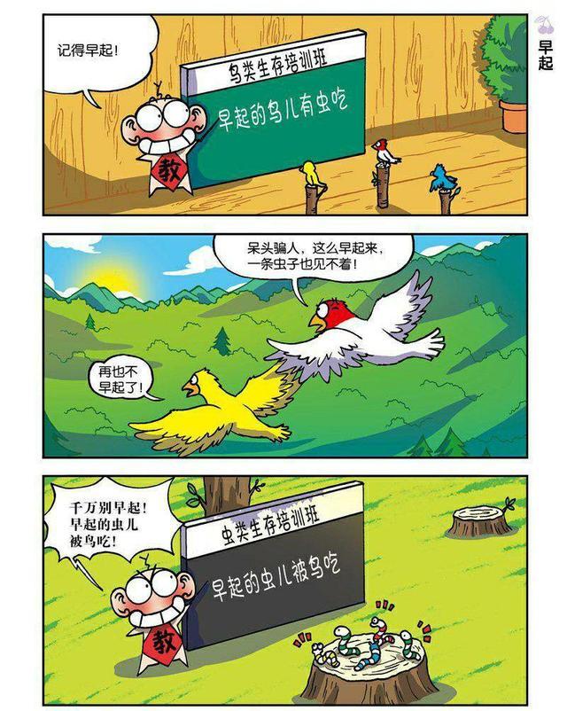 爆笑校园漫画人物