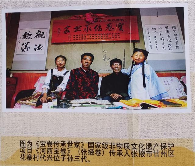 非遗(国家级)二:河西宝卷一一中国文化的重要根脉