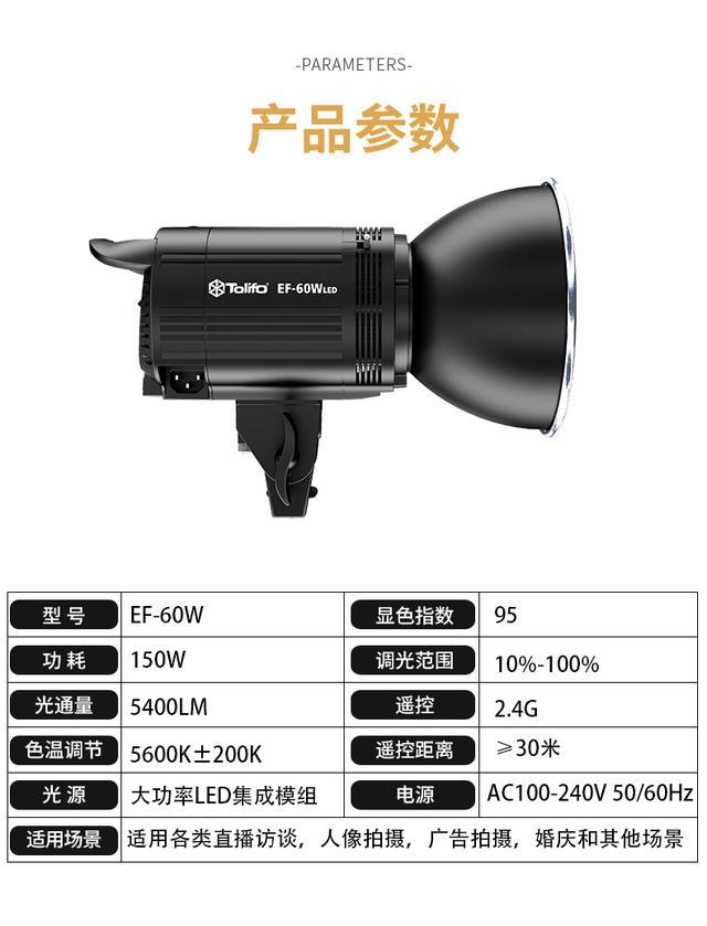 图立方EF-60Wled摄影灯常亮太阳灯拍摄录制补光灯淘宝直播间灯光