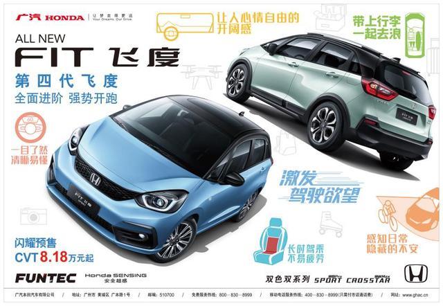 第四代飞度(FIT)正式开启预售,全面引领两厢车新风潮