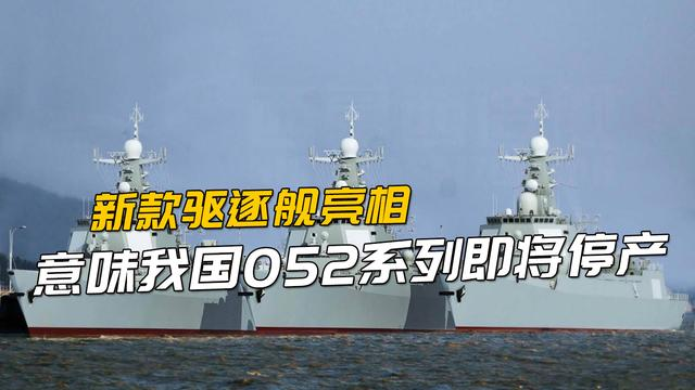 中国海军现役驱逐舰