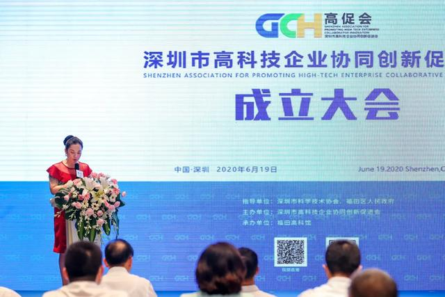 打造科技交流平臺 深圳市高科技企業協同創新促進會成立
