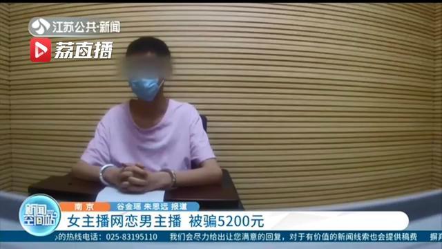 女主播网恋男主播 被骗5200元