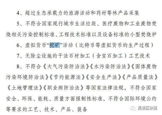 """重磅政策调整?!国家发改委""""淘汰产业""""删除""""虚拟货币挖矿"""""""