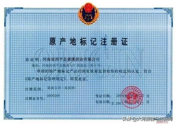 民俗专家河南西平论剑:棠溪冶铁铸剑文化高峰论坛举办