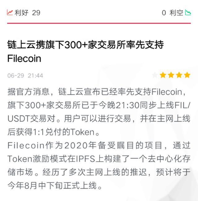Filecoin热浪卷入技术服务商