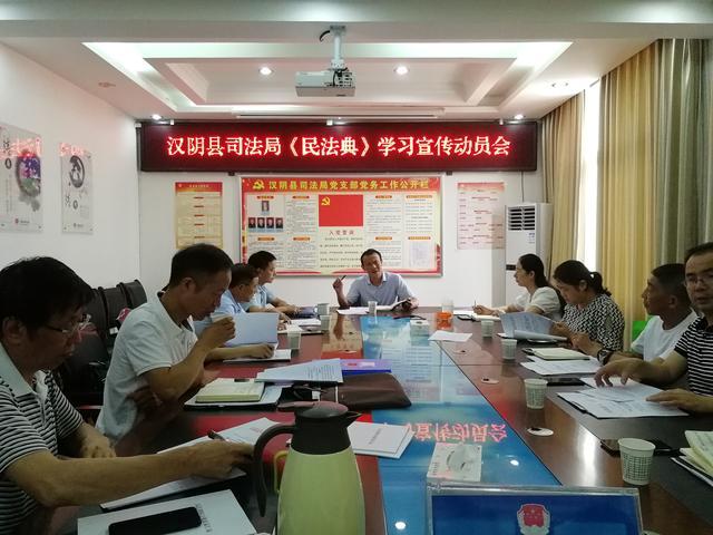 汉阴县司法局积极开展《民法典》学习宣传活动