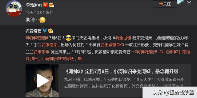 """《河神2》定档,""""前任""""李现有情有义,男二张铭恩影响口碑"""