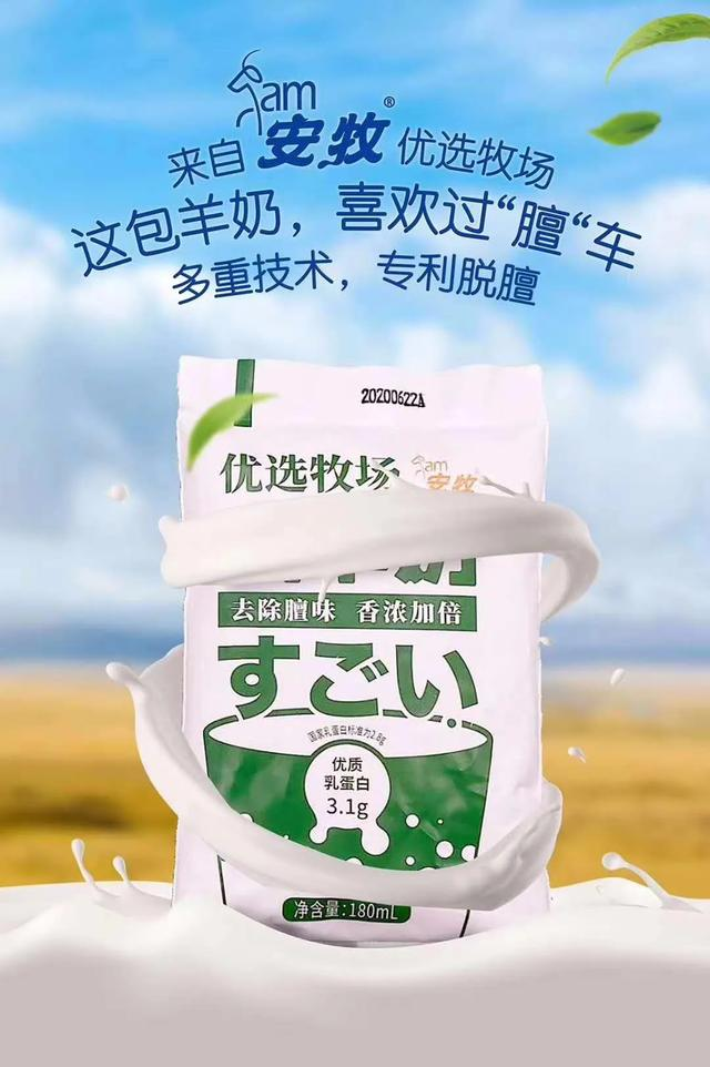 今日头条|安牧用中国技术重塑东方好羊奶 促进健康营养加倍吸收